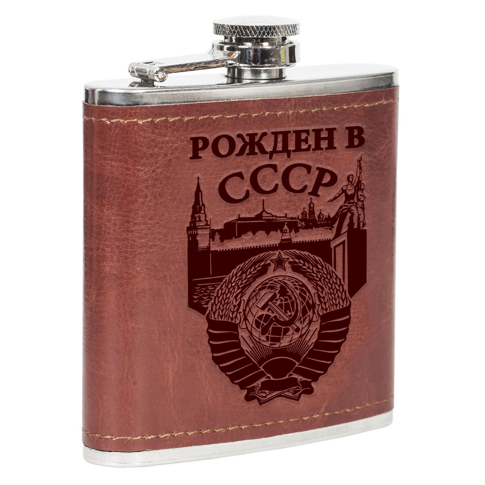 """Фляжка для алкоголя """"Рождён в СССР"""""""