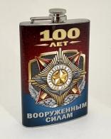 Фляжка для напитков 100 лет Вооруженным Силам