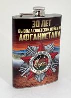 Фляжка для напитков 30 лет вывода Советских Войск из Афганистана