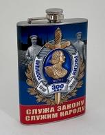 Фляжка для напитков 300 лет Полиции России