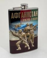 Фляжка для напитков 300 лет вывода Советских Войск из Афганистана