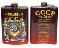 Фляжка для напитков Рожден в СССР