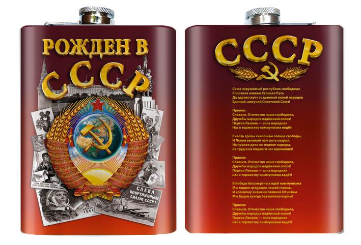 """Фляжка для напитков """"Рожден в СССР"""""""