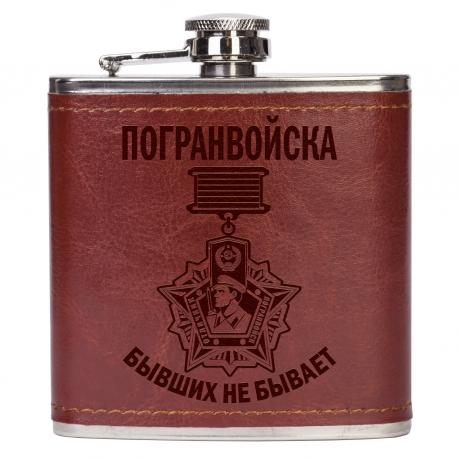 Классическая фляжка для спиртного Погранвойска.