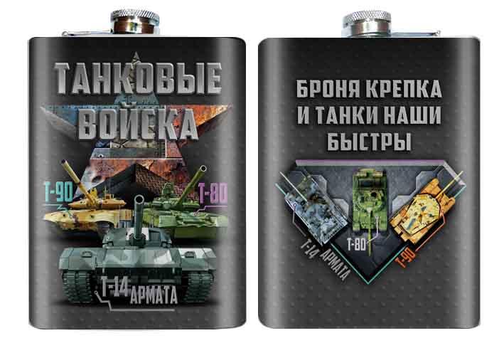 Фляжка для танкиста