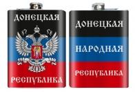 Фляжка «Донецкая Народная Республика»