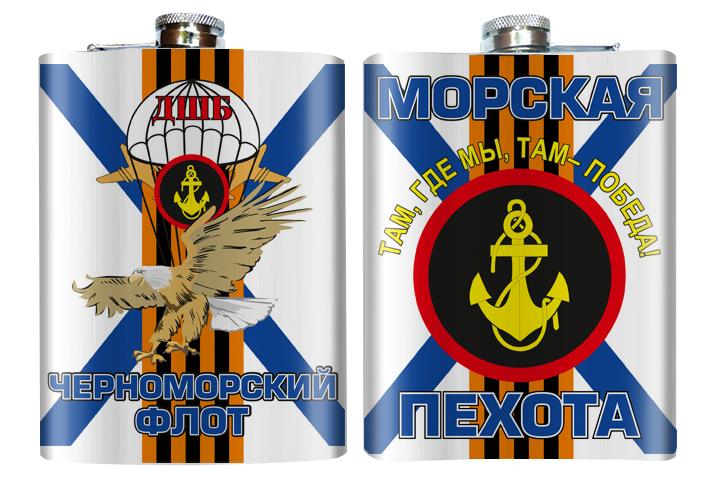 Фляжка «ДШБ Морской пехоты»