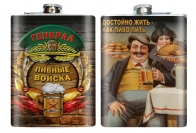 """Фляжка """"Генерал Пивных войск"""""""