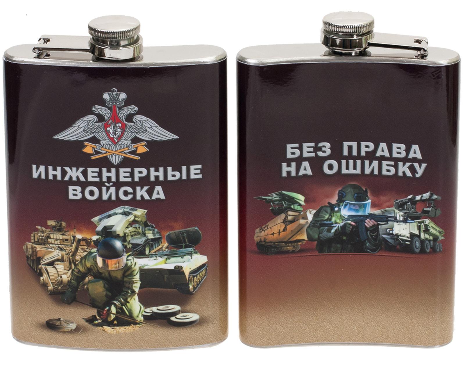 Фляжка Инженерные войска России
