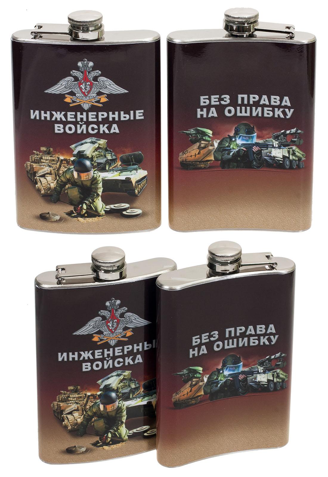 Фляжка Инженерные войска России - с доставкой