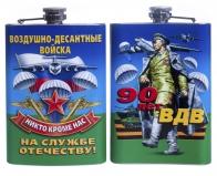 Фляжка к 90-летию Воздушно-десантных войск