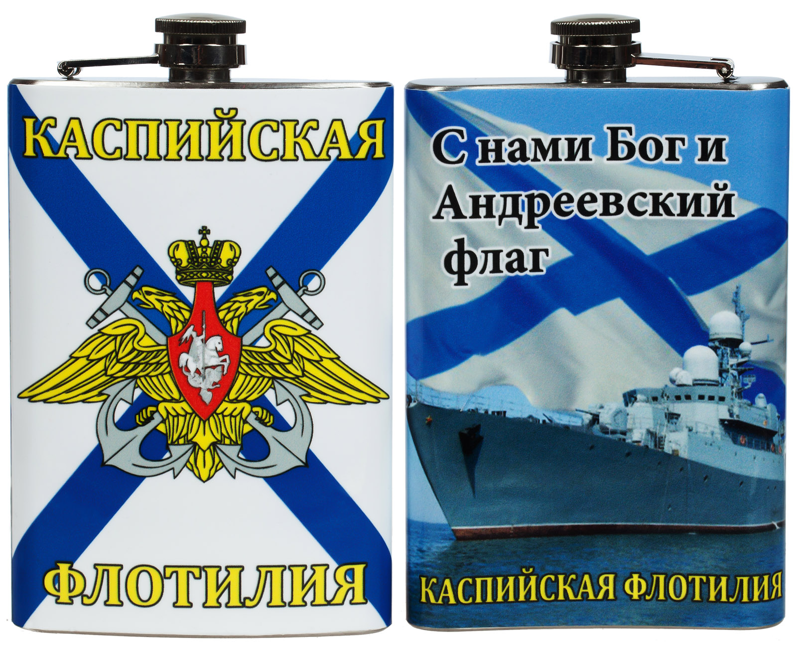 Фляжка «Каспийская флотилия» - купить в подарок моряку