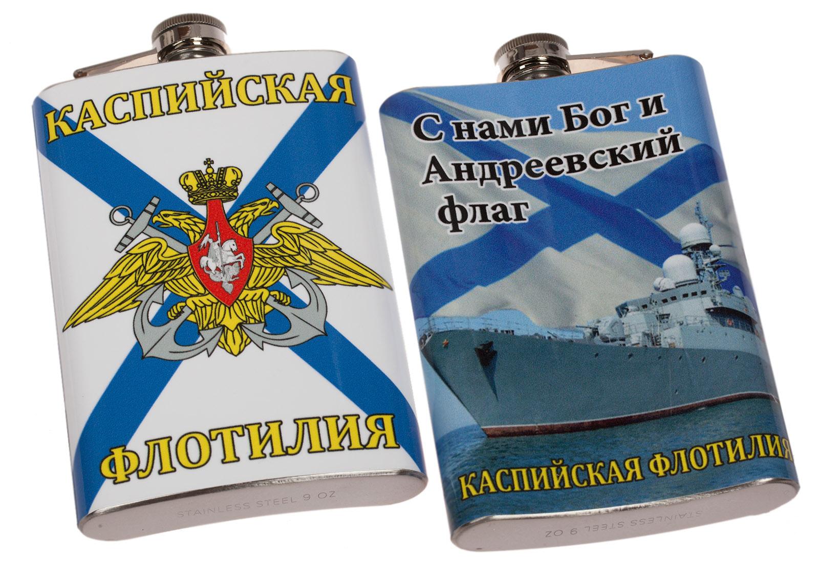 Фляжка «Каспийская флотилия» - заказать онлайн