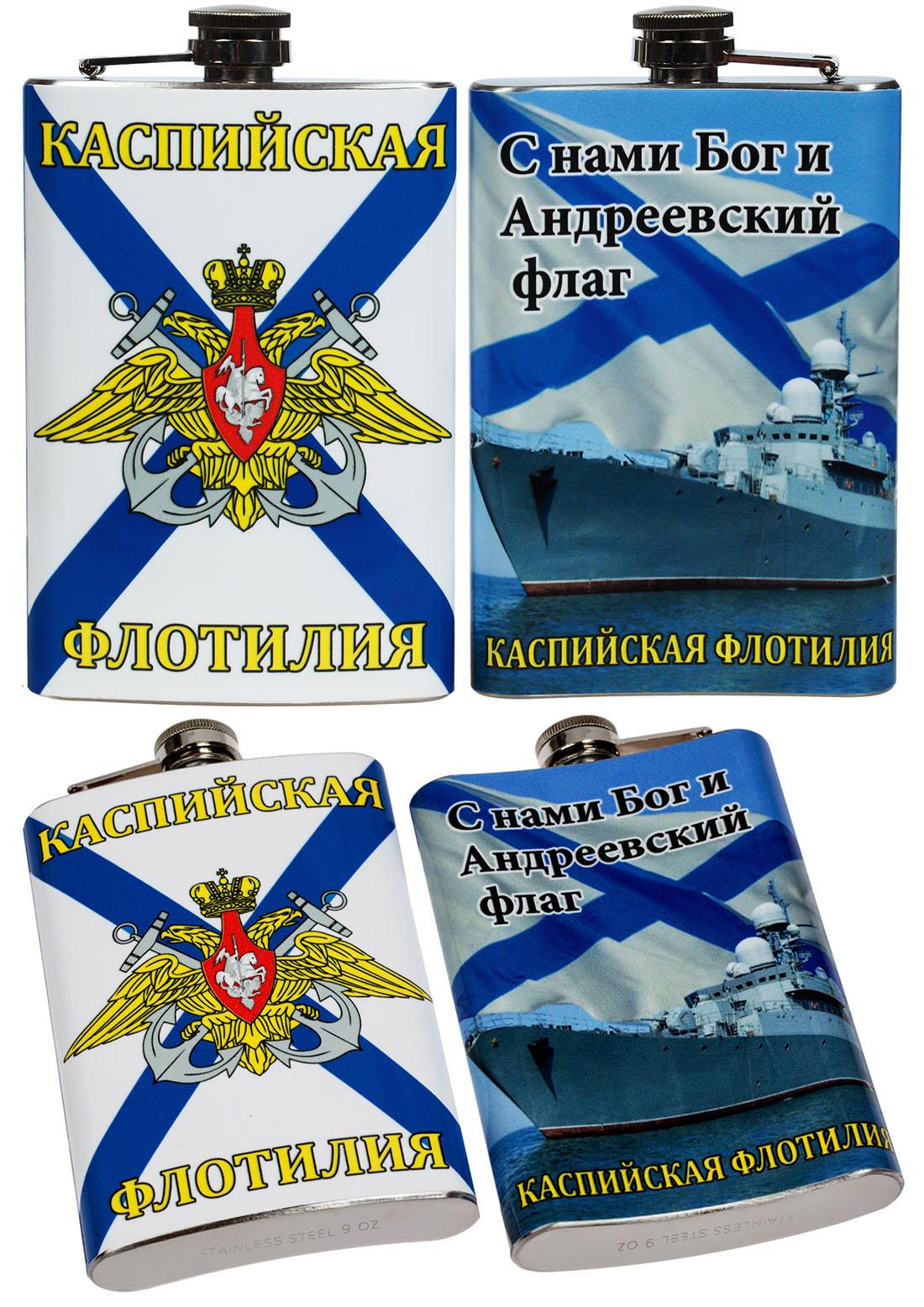Фляжка «Каспийская флотилия» - заказать оптом