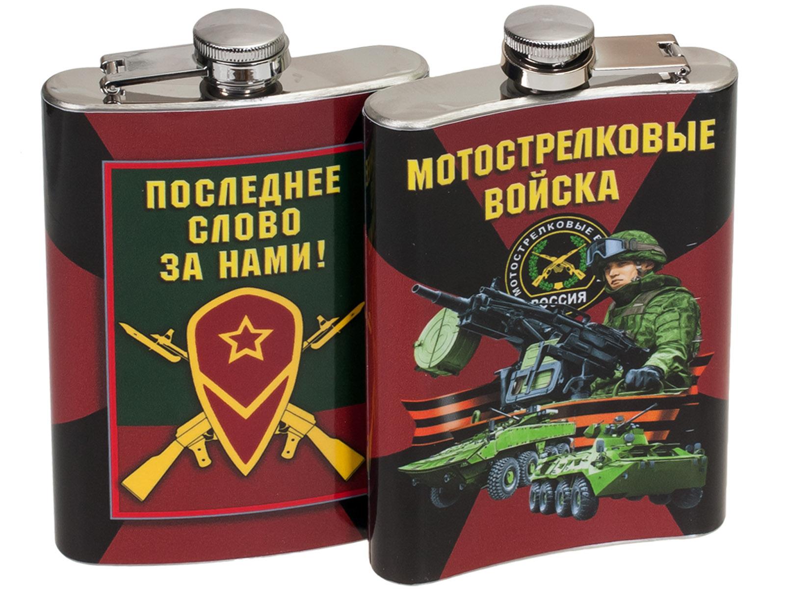 Фляжка Мотострелковые войска - недорого