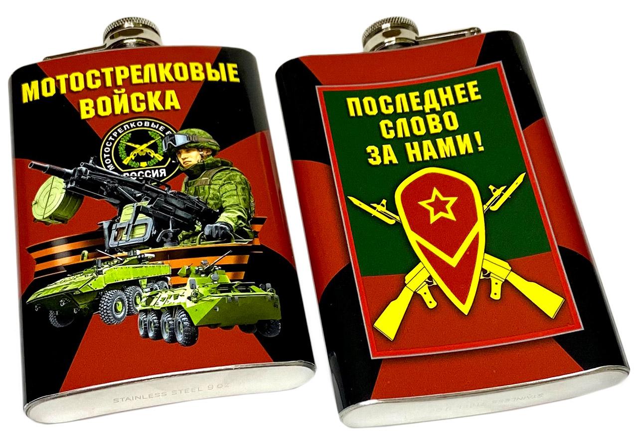 Фляжка Мотострелковые войска