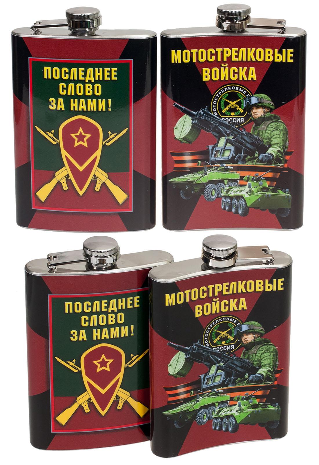 Фляжка Мотострелковые войска с доставкой