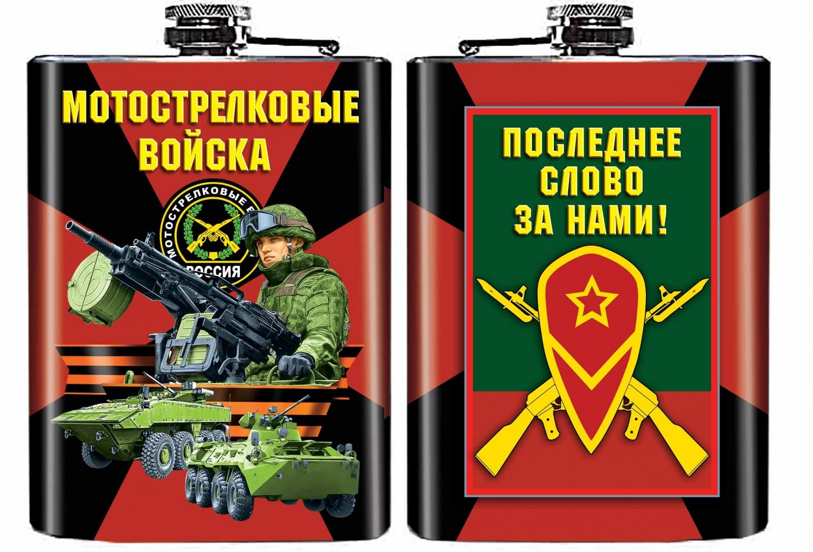 """Фляжка """"Мотострелковые войска"""""""
