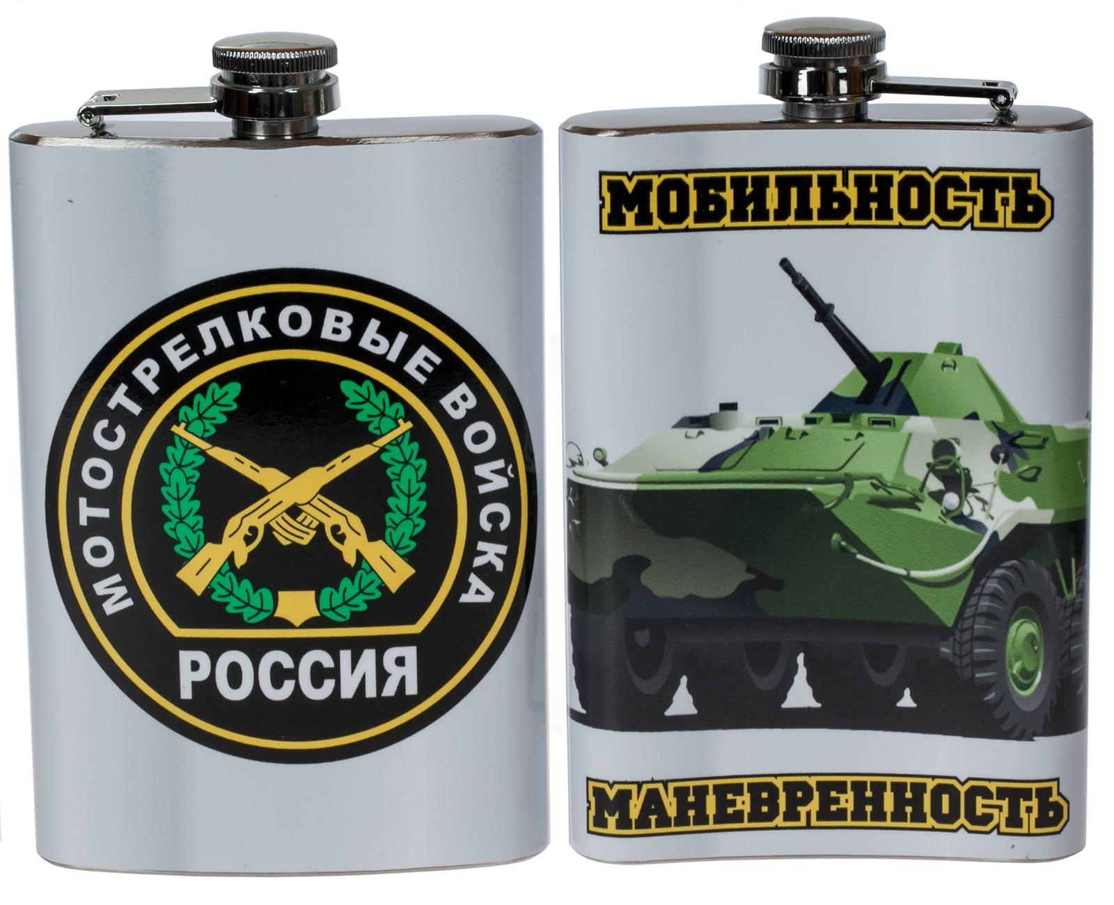 Фляжка «Мотострелковые Войска» купить с доставкой от Военторга Военпро