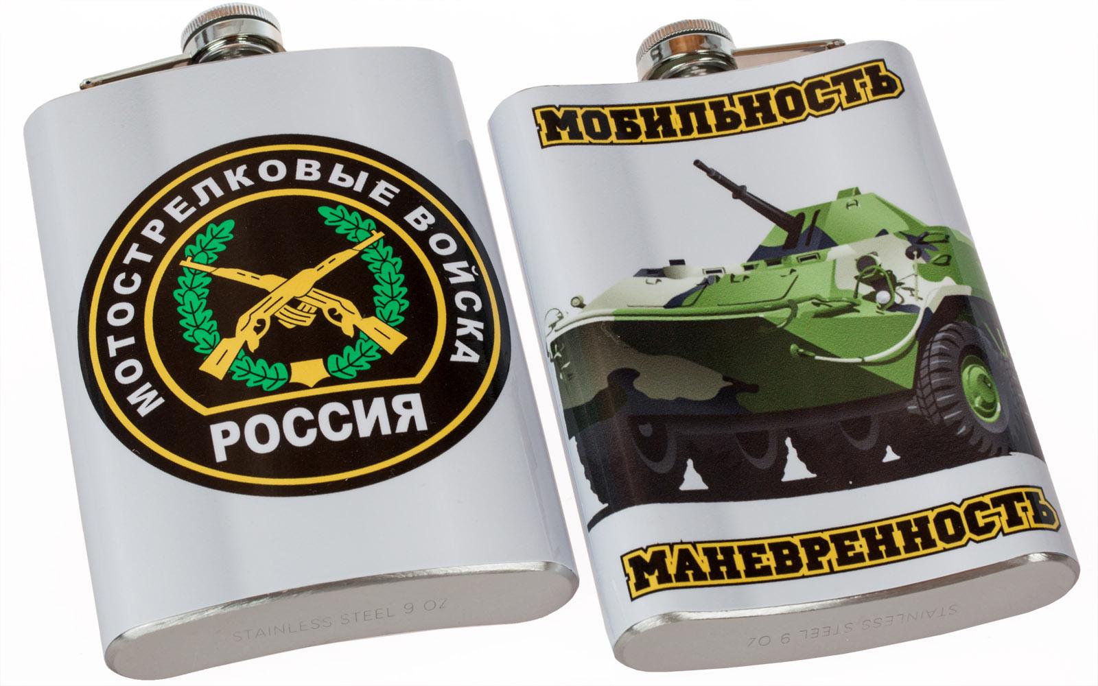 Фляжка «Мотострелковые Войска» купить оптом и в розницу