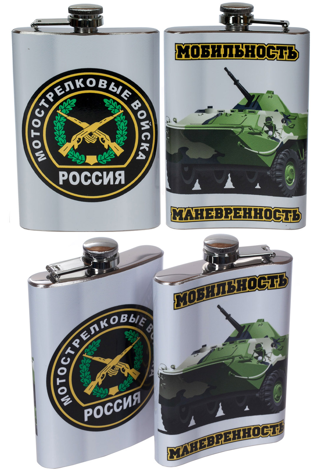 Фляжка «Мотострелковые Войска» купить в подарок военному