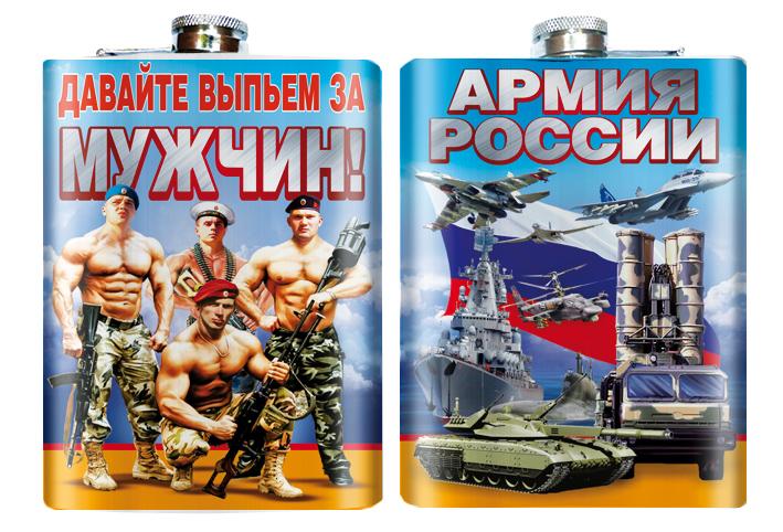 """Фляжка на 23 февраля """"Выпьем за мужчин!"""""""