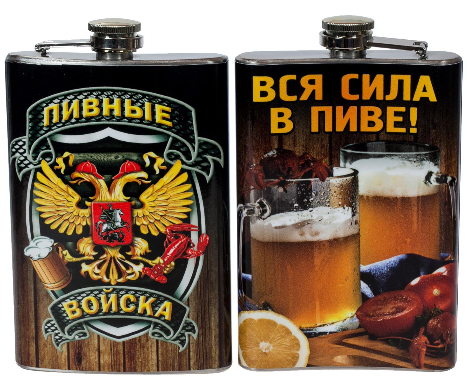 """Фляжка """"Пивные войска"""" заказать в подарок"""