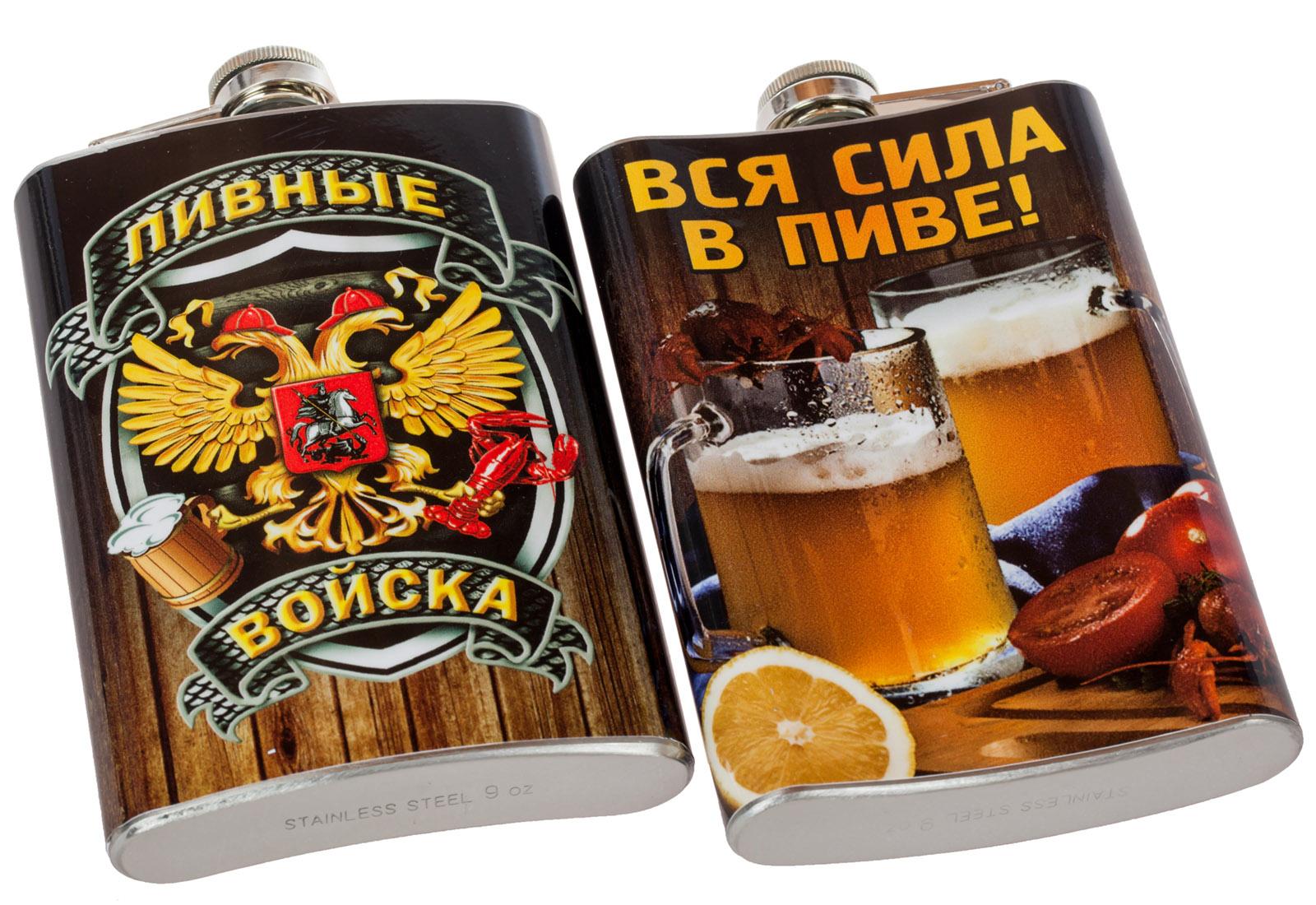 """Фляжка """"Пивные войска"""" заказать онлайн"""