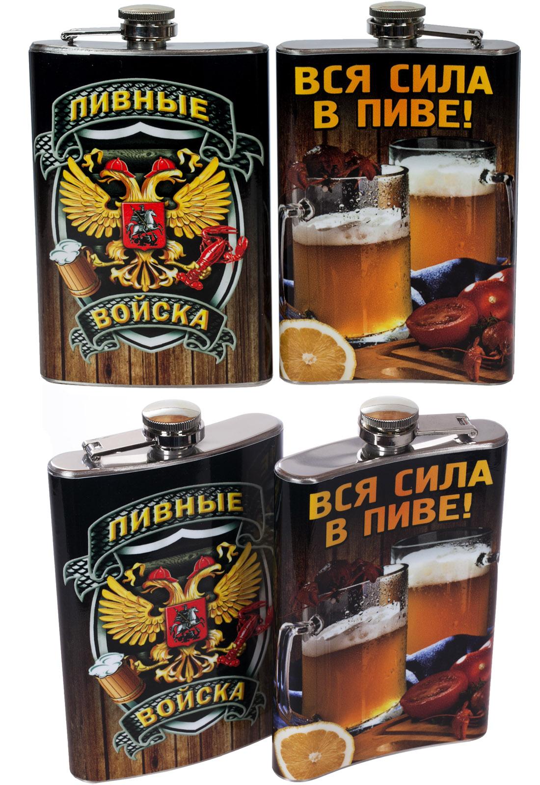 """Фляжка """"Пивные войска"""" купить с доставкой и самовывозом"""