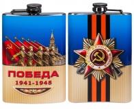Фляжка Победа 1941-1945