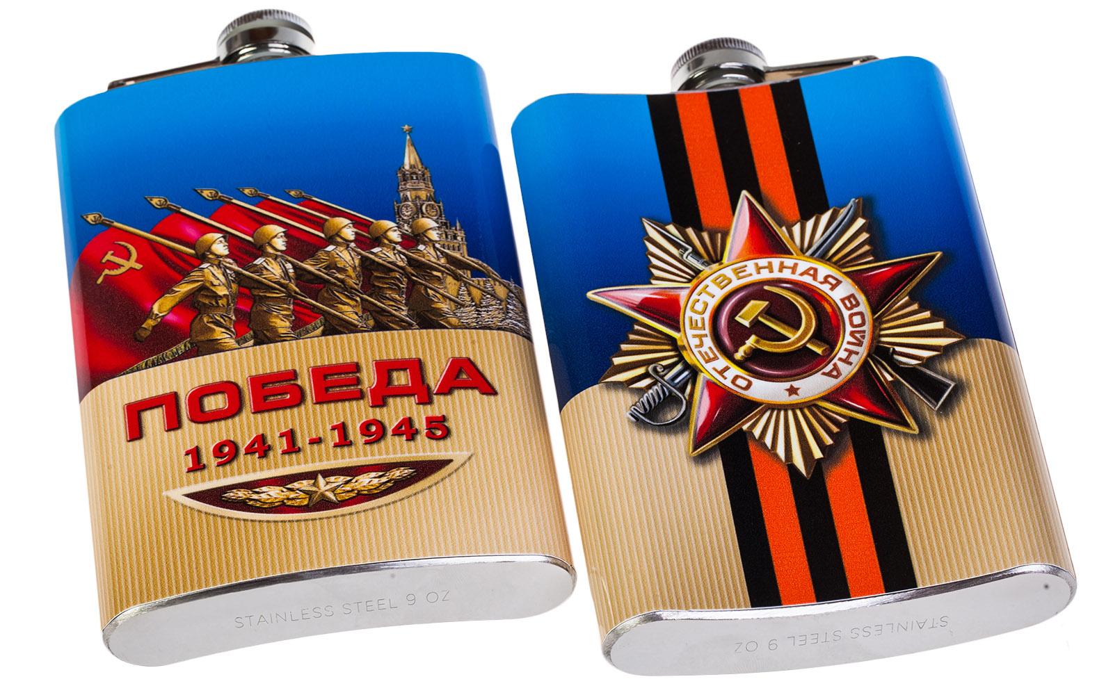 Фляжка Победа 1941-1945 - недорого