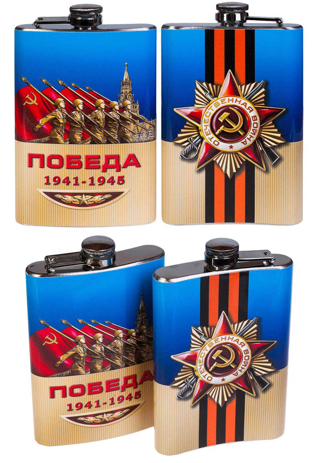 Фляжка Победа 1941-1945 - с доставкой