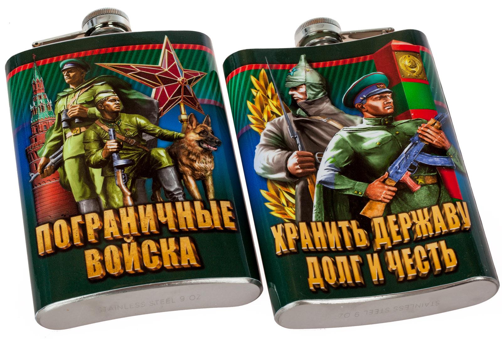 """Фляжка пограничнику """"Хранить державу""""  купить с доставкой от Военпро"""