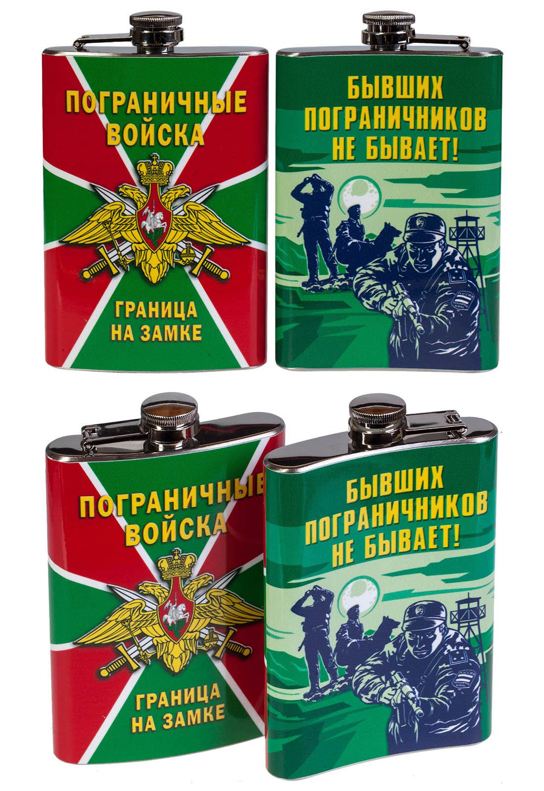 Фляжка Пограничные войска с доставкой