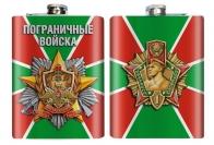 """Фляжка """"Пограничные войска России"""""""