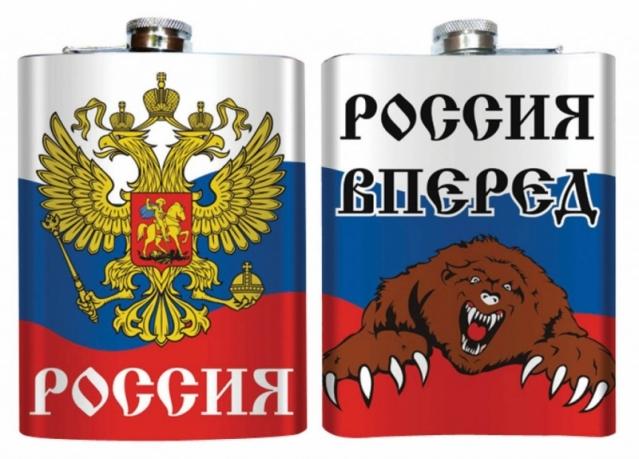 Фляжка «Россия Вперёд»