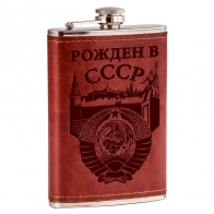 """Фляжка """"Рожден в СССР"""""""