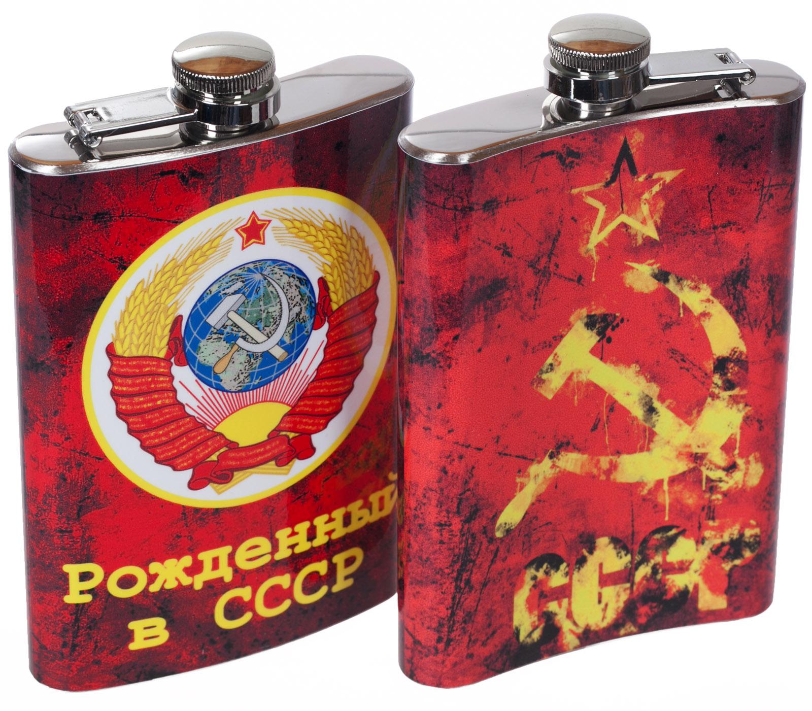 """Купить фляжку """"Рожденный в СССР"""" с доставкой по России"""