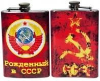 """Фляжка """"Рождённый в СССР"""" заказать в подарок"""