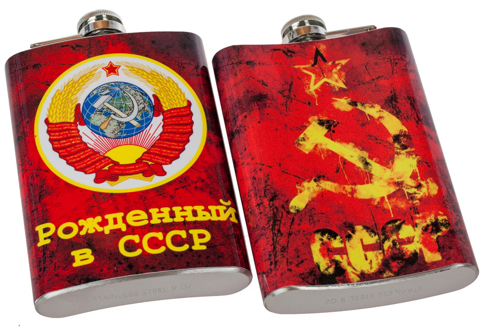"""Фляжка """"Рождённый в СССР"""" заказать онлайн"""
