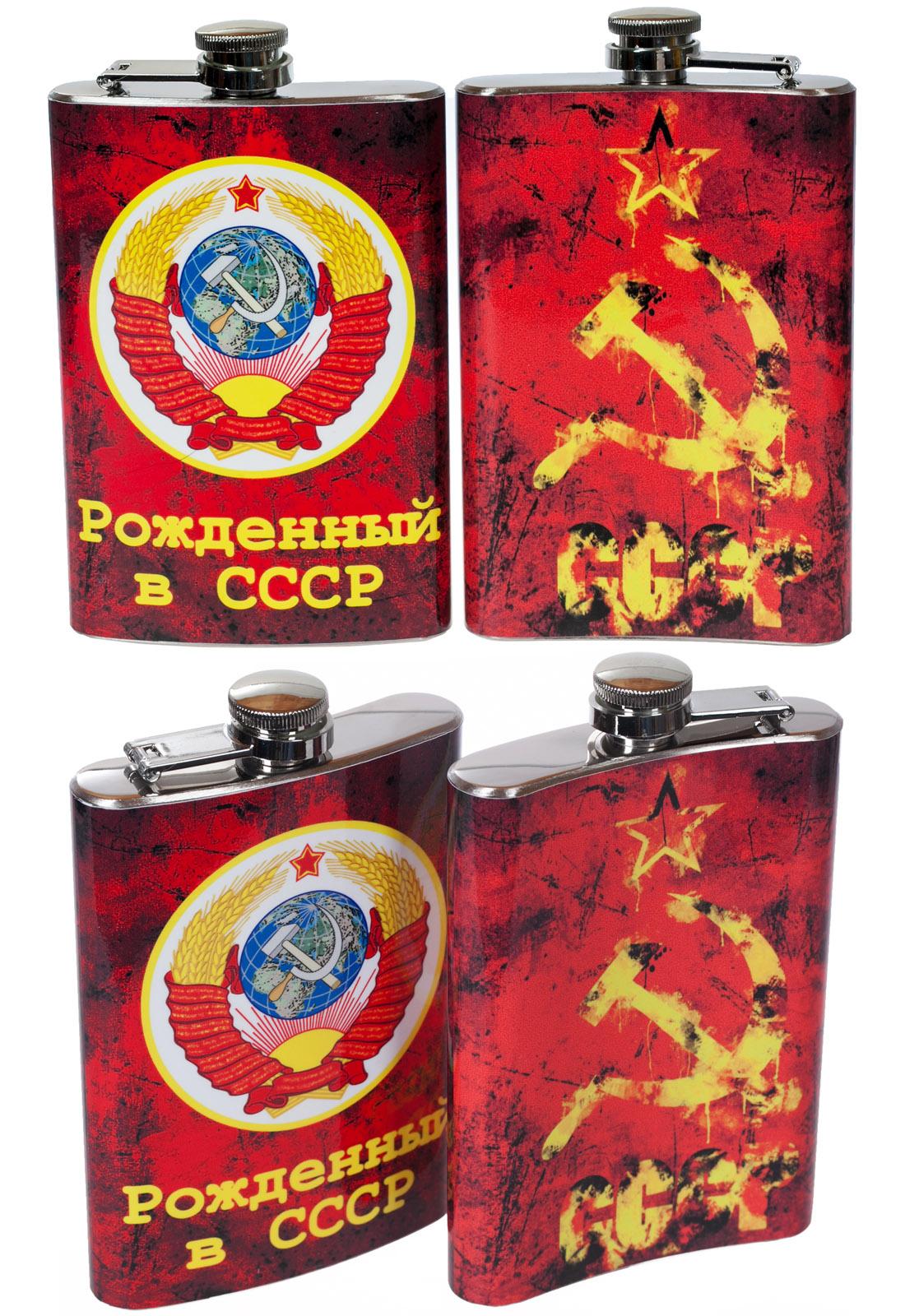 """Фляжка """"Рождённый в СССР"""" купить с доставкой"""