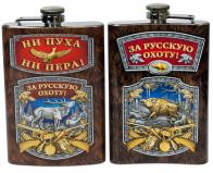 """Фляжка """"Русская охота"""""""