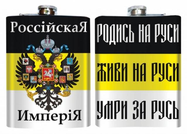 Фляжка с Имперским Флагом «Российская Империя»