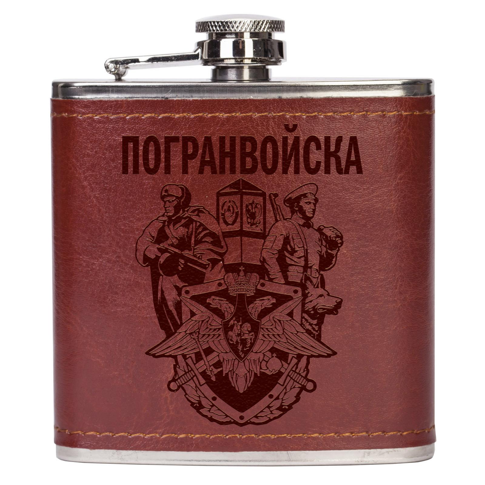 Подарочная фляжка с теснённой надписью Погранвойска.