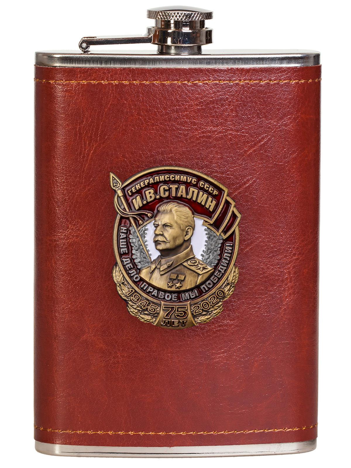 """Фляжка с накладкой """"Генералиссимус Сталин"""""""
