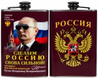 Фляжка с портретом Путина В.В.