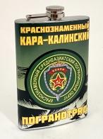 Фляжка с символикой Краснознаменного Кара-Калинского Погранотряда