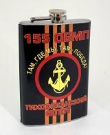 Фляжка с символикой Морской Пехоты 155 ОБМП