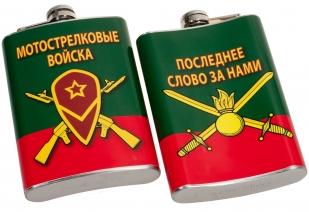 Фляжка с символикой Мотострелковых войск - онлайн в Военпро