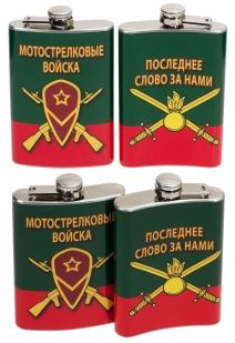 Фляжка с символикой Мотострелковых войск с доставкой